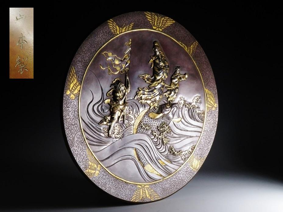 №511「銅製 鯉乗 立観音高肉象嵌飾り皿」