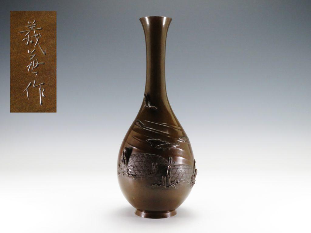 【№497】「銅製 鮎遊泳図盛上一輪花瓶」