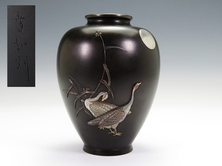 №502「銅製四分一銀片切彫鴈図花瓶」