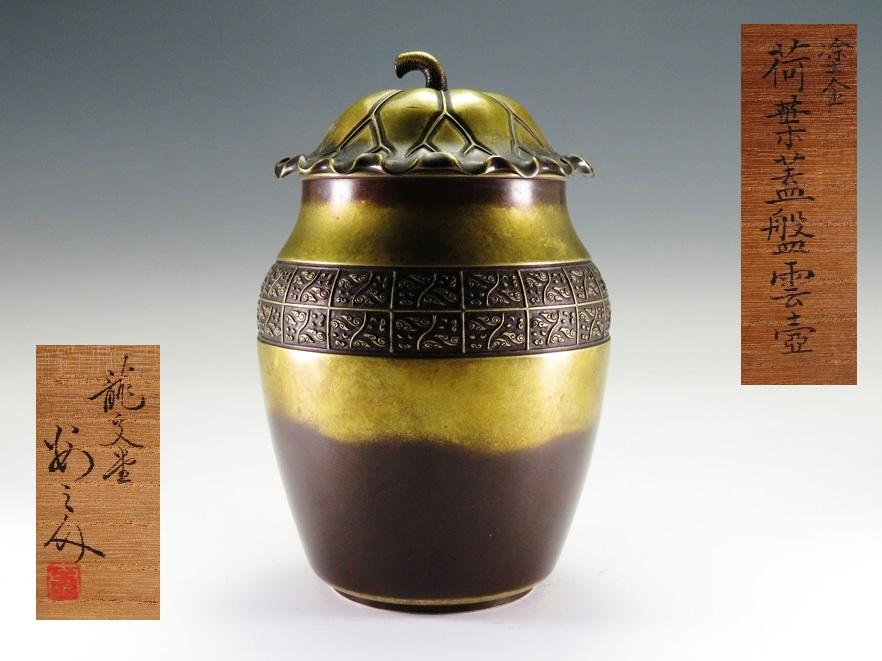 №14「銅渡金 荷葉蓋盤雲壺」