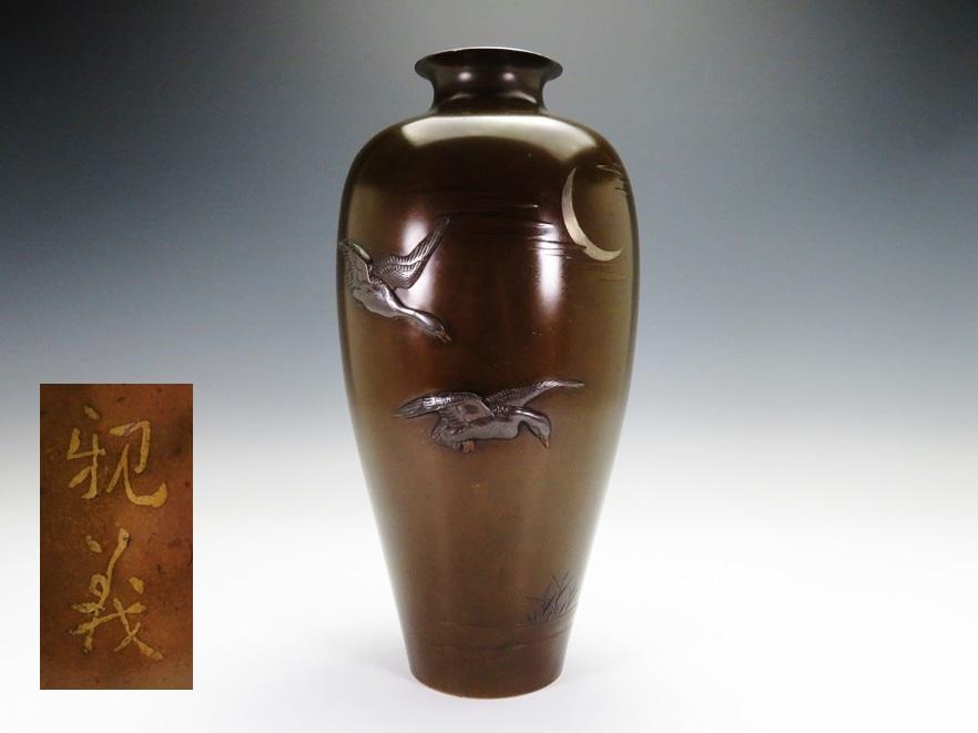 №142 銅製三日月に鴈図高肉象嵌大花瓶
