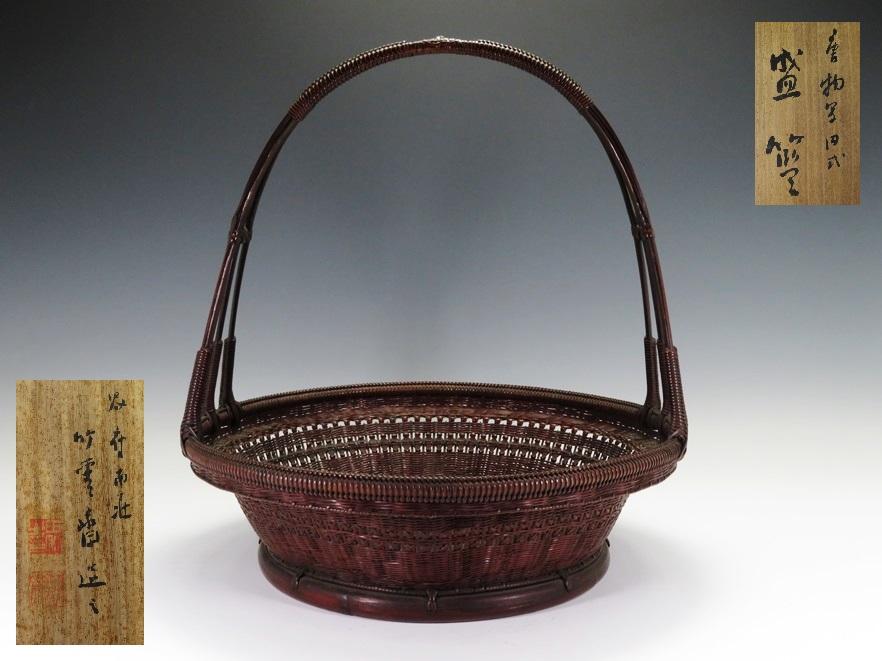 №377「唐物写 円式 盛籠」