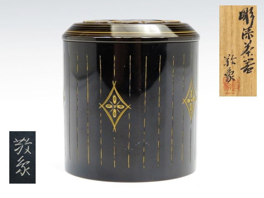 №515「彫漆茶器」