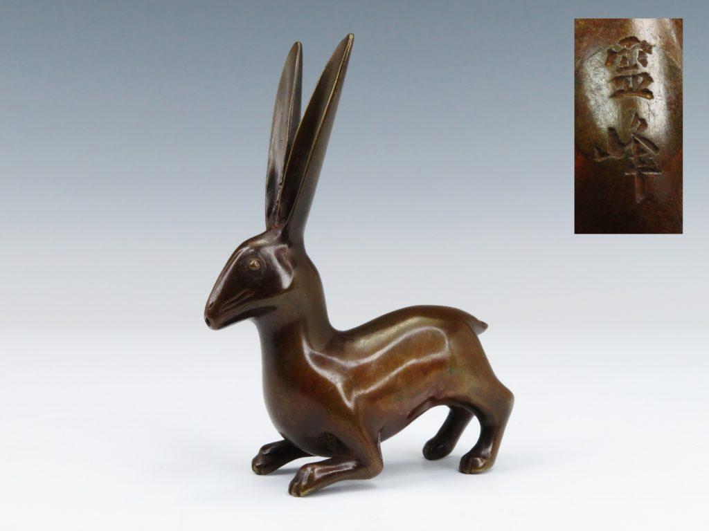 №291「銅製 ウサギ水滴」