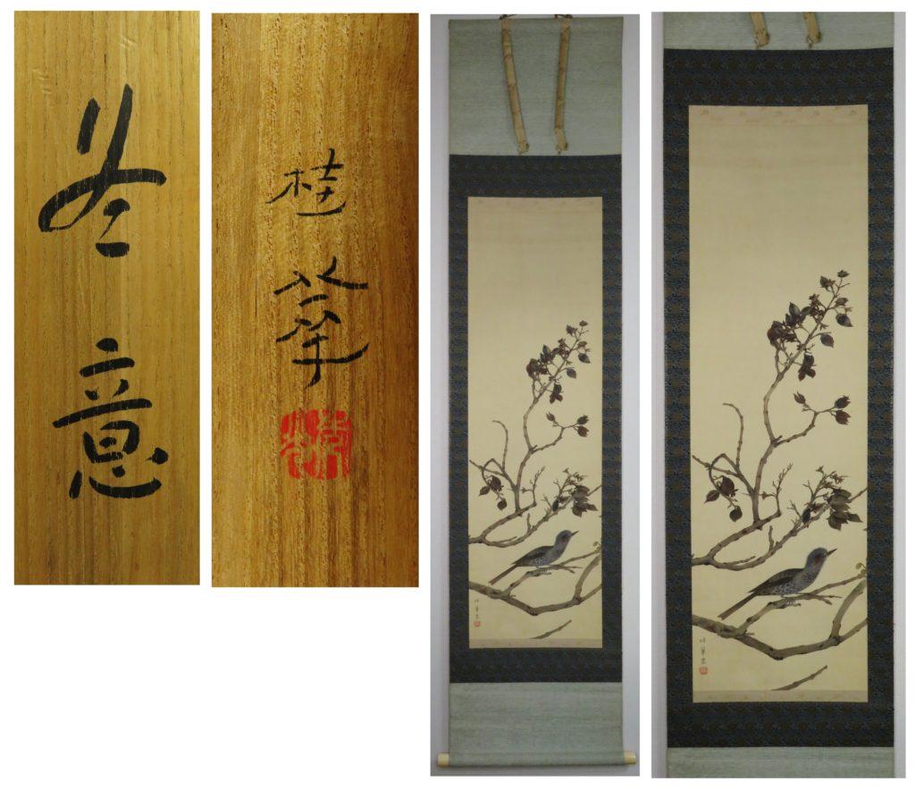 №563「冬意之図」金島桂華 筆