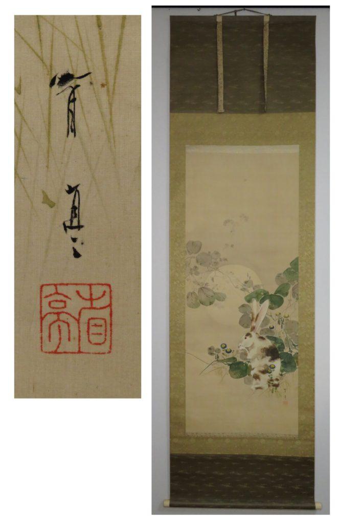 №479「月に兎図」渡辺省亭 筆